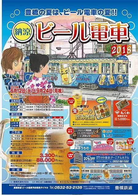 豊橋鉄道「納涼ビール電車」運転
