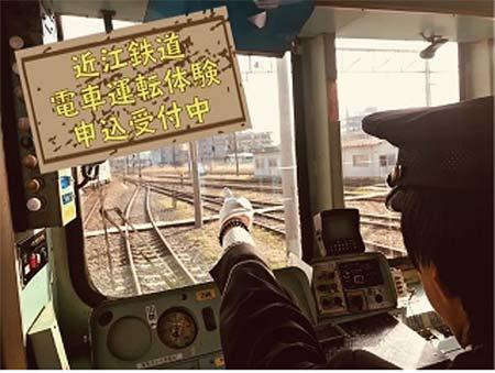 近江鉄道「電車運転体験」開催