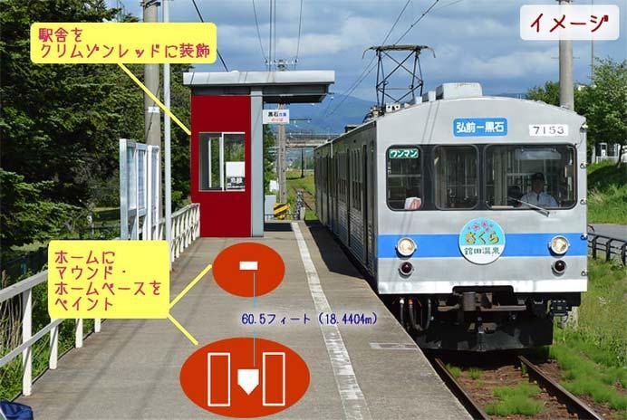 弘南鉄道「運動公園前駅ペイントプロジェクト 」実施