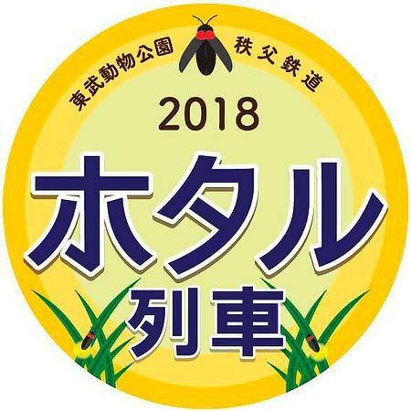 秩父鉄道×東武動物公園「ホタル列車」運転