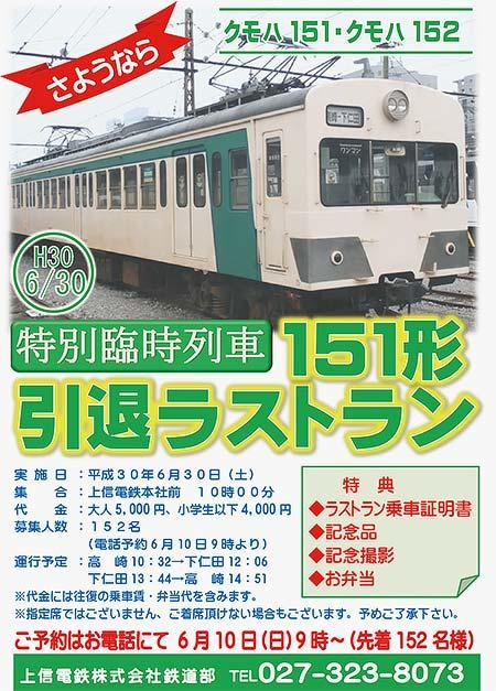 上信電鉄「特別臨時列車 151形引退ラストラン」参加者募集