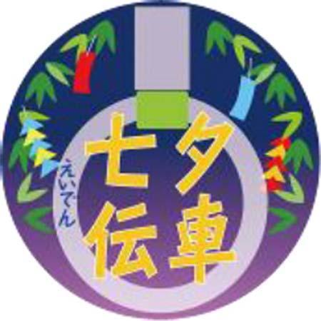 叡電,「七夕伝車(たなばたでんしゃ)」を運転