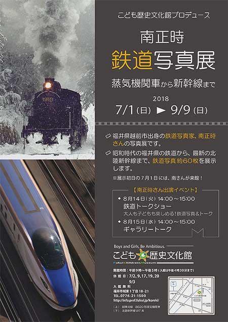こども歴史文化館「南正時鉄道写真展~蒸気機関車から新幹線まで~」開催