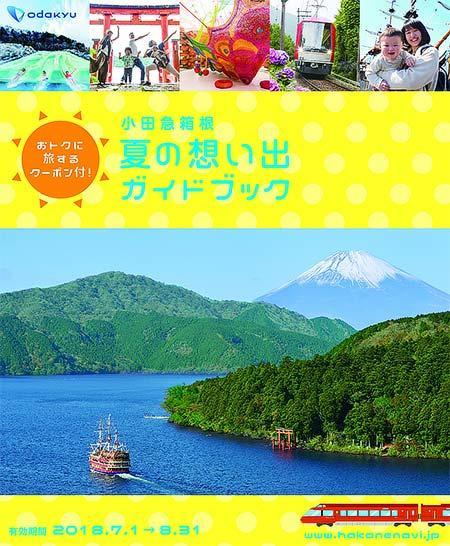 「小田急箱根 夏の想い出キャンペーン」開催