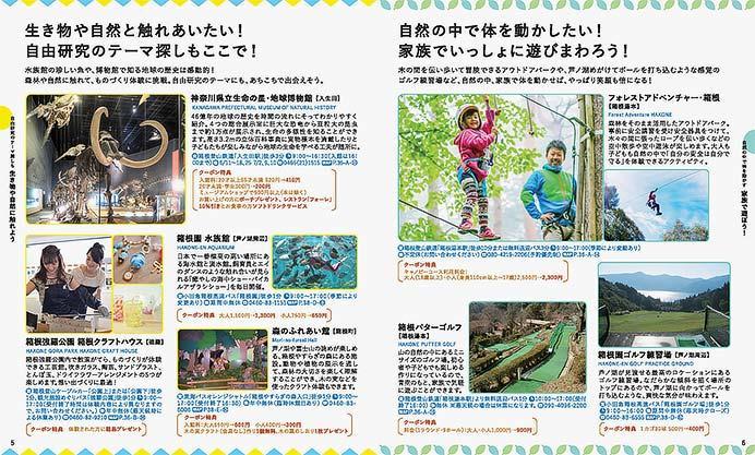 180701_odakyu_book02.jpg