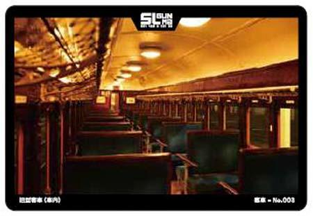 JR東日本「SL GUNMA トレーディングカード」配布
