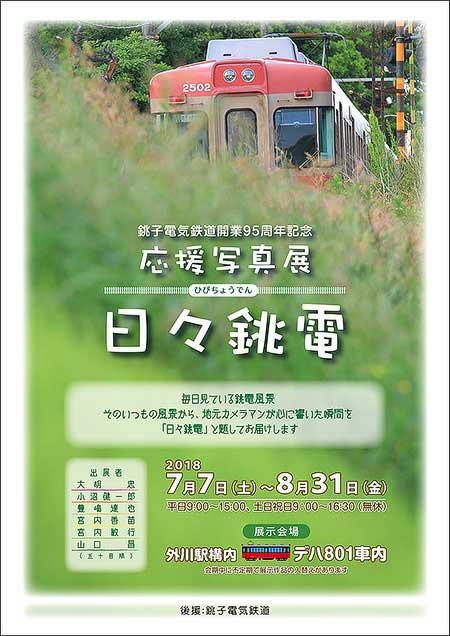 『銚子電気鉄道開業95周年記念「応援写真展 日々銚電」』開催