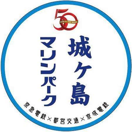 """""""城ヶ島マリンパーク号""""復刻運転用ヘッドマーク"""