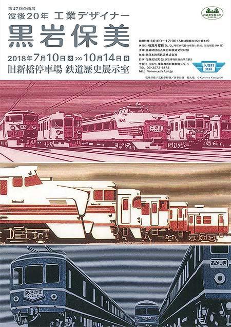 旧新橋停車場鉄道歴史展示室で第47回企画展「没後20年 工業デザイナー 黒岩保美」開催