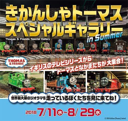 原鉄道模型博物館「きかんしゃトーマス スペシャルギャラリー in Summer」開催