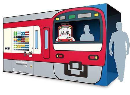 三浦海岸駅に設置される京急電車ラッピング自販機 (顔出しパネル)