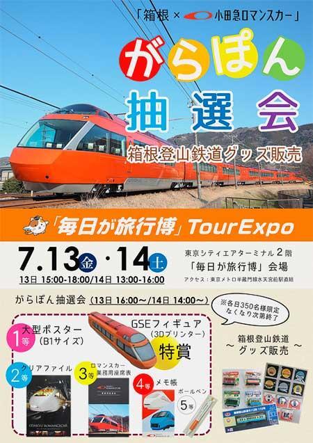 東京シティエアターミナルで『「箱根×小田急ロマンスカー」がらぽん抽選会』開催