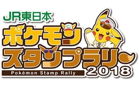「JR東日本ポケモンスタンプラリー2018」など,ポケモンとのコラボイベントを開催