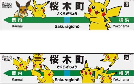 桜木町の駅名表示板装飾イメージ