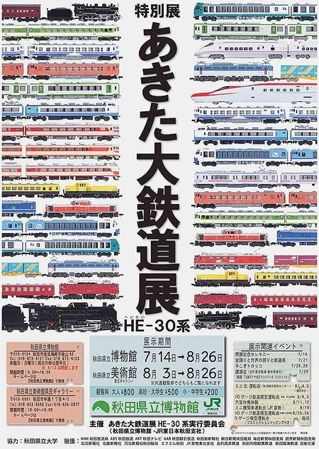 秋田県立博物館で,特別展「あきた大鉄道展 HE-30系」開催