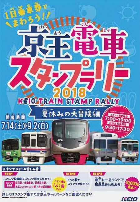「京王電車スタンプラリー2018 〜夏休みの大冒険編〜」開催