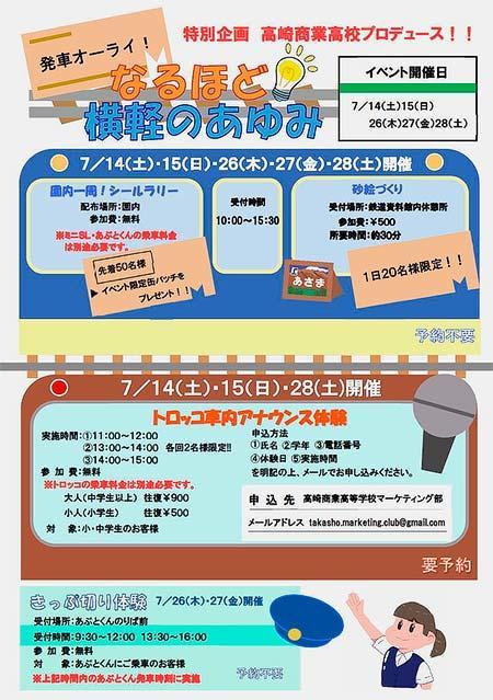 碓氷峠鉄道文化むらで特別企画「発車オーライ!なるほど横軽のあゆみ」開催