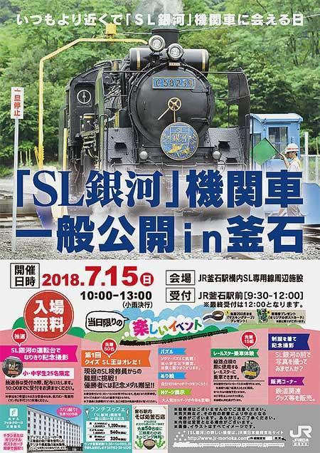 """「""""SL銀河""""機関車一般公開 in 釜石」開催"""