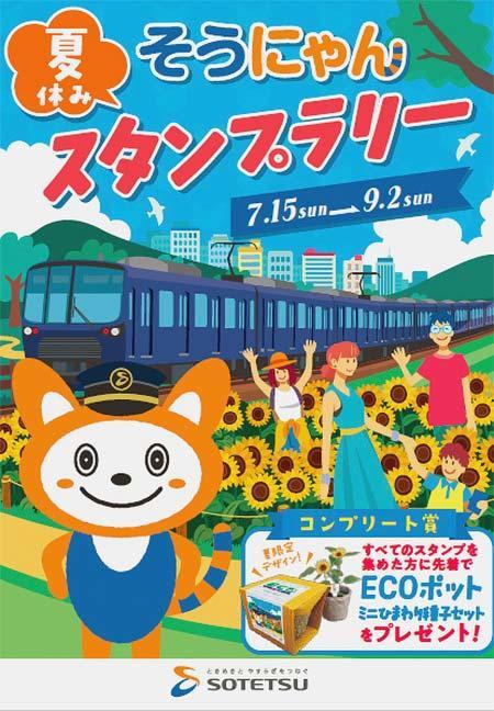 相模鉄道「夏休み そうにゃんスタンプラリー2018」開催