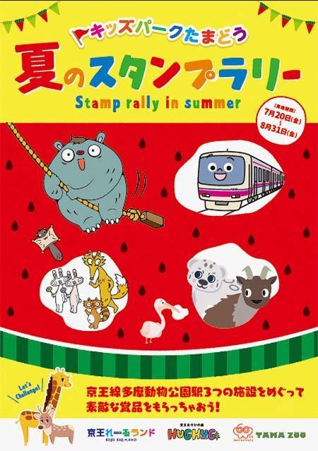 京王「キッズパークたまどう夏のスタンプラリー」開催