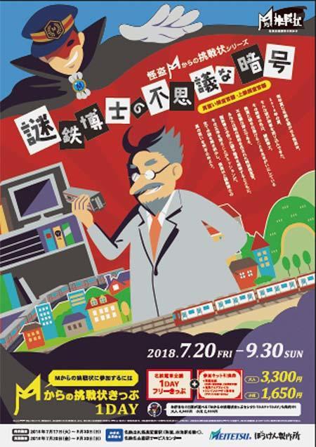 名鉄「怪盗Mからの挑戦状シリーズ〜謎鉄博士の不思議な暗号〜」開催