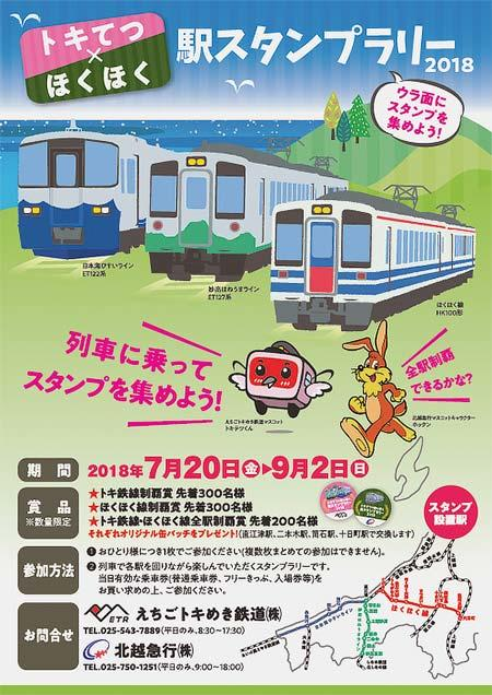 「トキてつ×ほくほく 駅スタンプラリー2018」開催