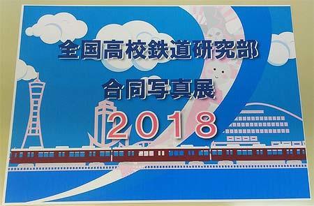 阪急梅田駅で「全国高校鉄道研究部合同写真展」開催