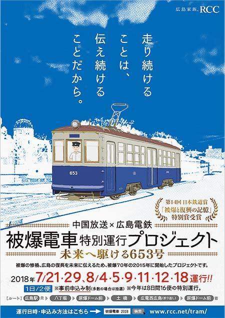 中国放送×広島電鉄「被爆電車特別運行プロジェクト」実施