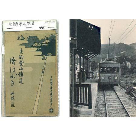 生駒登山鐵道 繪(絵)はがき
