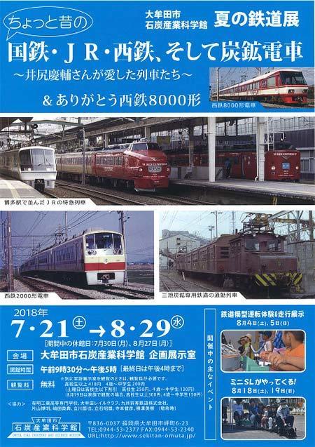 大牟田市石炭産業科学館「ちょっと昔の国鉄・JR・西鉄、そして炭鉱電車」開催
