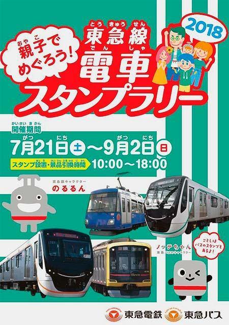 「親子でめぐろう!東急線電車スタンプラリー2018」開催