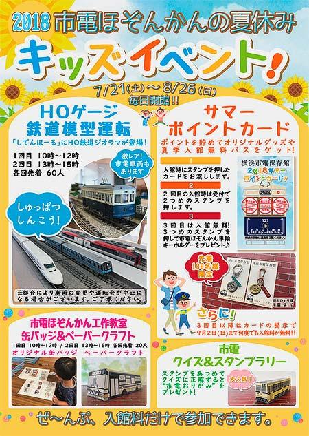 横浜市電保存館で「市電ほぞんかんの夏休み キッズイベント2018」開催
