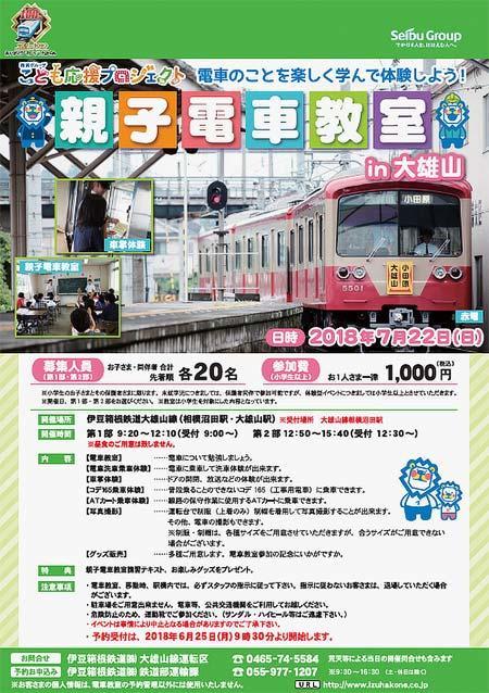 伊豆箱根鉄道「親子電車教室in大雄山」開催