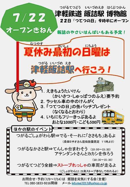 「津軽鉄道飯詰駅博物館開館記念イベント」開催