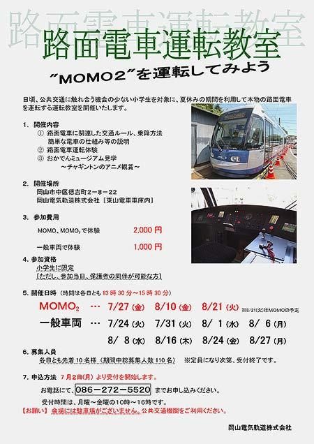 岡山電軌「路面電車運転教室」開催