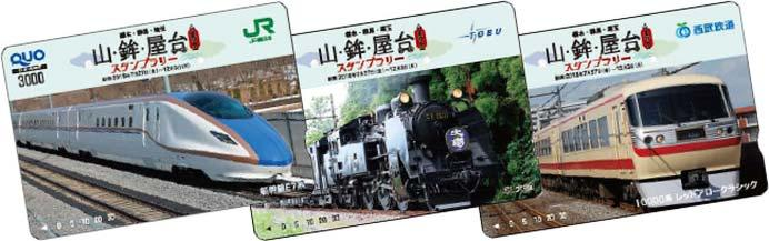 JR東日本・東武・西武「栃木・群馬・埼玉の山・鉾・屋台まつりスタンプラリー」開催