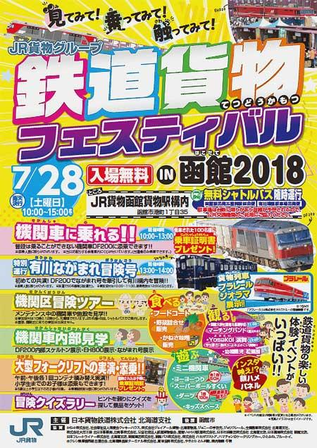 「JR貨物グループ鉄道貨物フェスティバル IN 函館 2018」開催