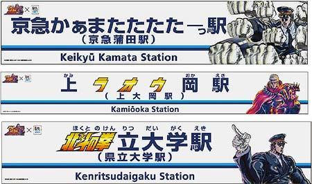 「北斗の拳」仕様に特別装飾される駅名看板