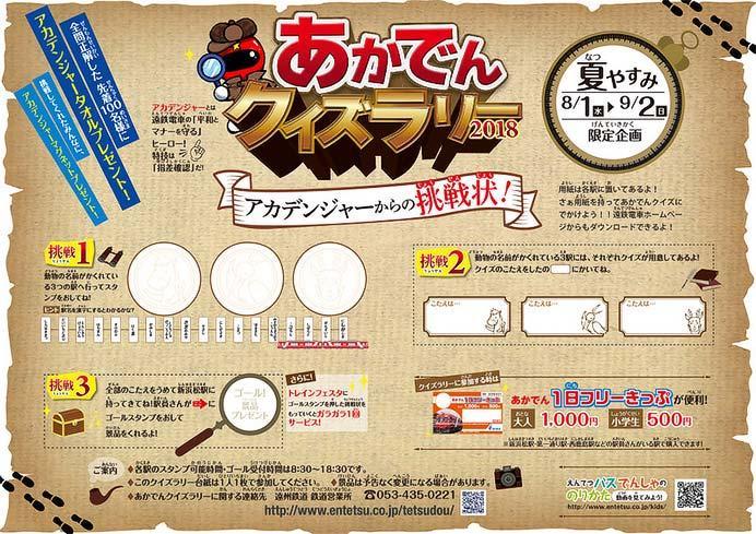 遠州鉄道「あかでんクイズラリー2018」開催