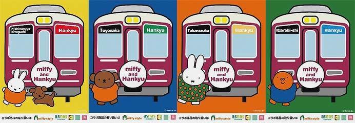 阪急「miffy and Hankyu スタンプラリー」開催