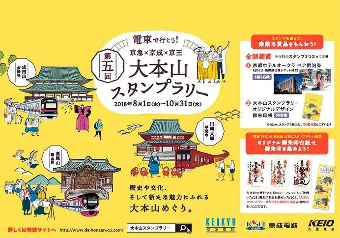 京王×京急×京成「第5回 大本山スタンプラリー」開催