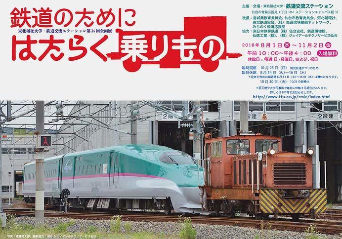 東北福祉大学・鉄道交流ステーションで第34回企画展「鉄道のためにはたらく乗りもの」開催