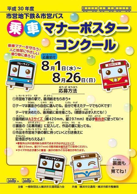 横浜市交「平成30年度 市営地下鉄&市営バス 乗車マナーポスターコンクール」作品募集