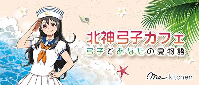 北神急行「.me kitchen 北神弓子カフェ ~弓子とあなたの夏物語~」開催