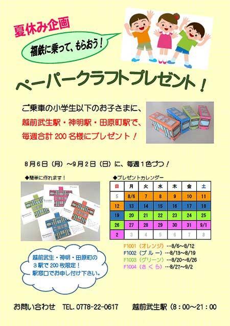 福井鉄道,夏休み企画「ペーパークラフトプレゼント」実施