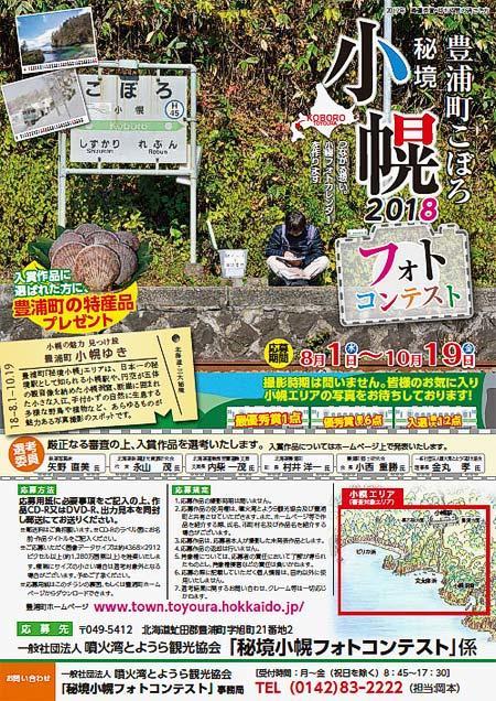 『第2回豊浦町「秘境小幌」フォトコンテスト』作品募集