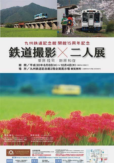 九州鉄道記念館で企画展「開館15周年記念 鉄道撮影×二人展」開催