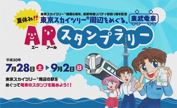 「夏休み!東京スカイツリー®周辺をめぐる、東武電車ARスタンプラリー」開催