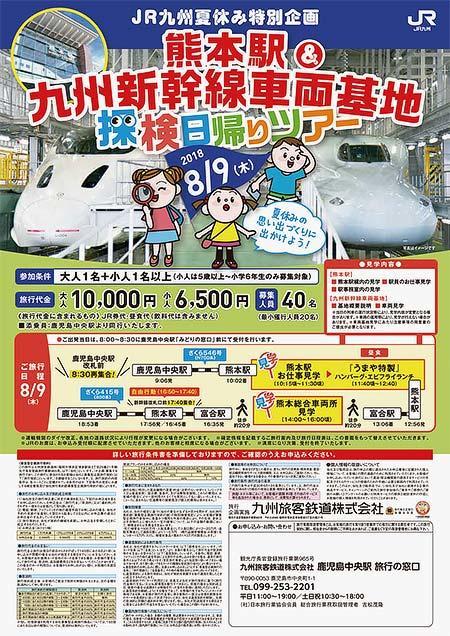 「熊本駅&九州新幹線車両基地探検日帰りツアー」開催