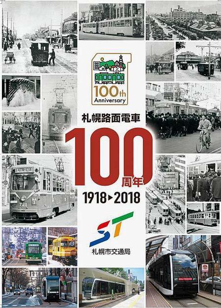 札幌市中央図書館で「路面電車100周年記念パネル展」などを開催